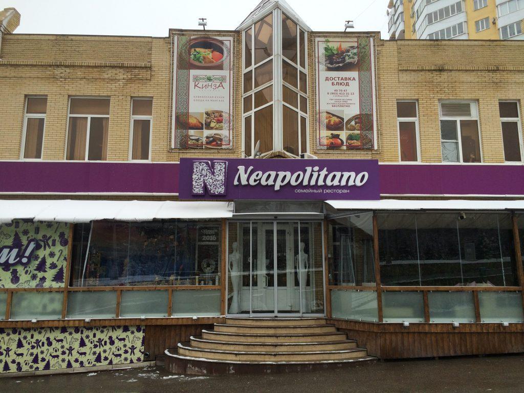 Сервисное обслуживание и установка кондиционеров Ресторан Неаполитано г. Пятигорск пр-т. Калинина